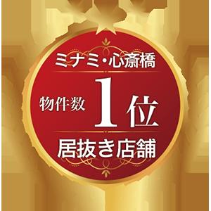 ミナミ心斎橋・居抜き店舗物件数、1位