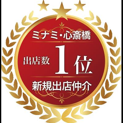 ミナミ心斎橋・新規出店仲介数、1位