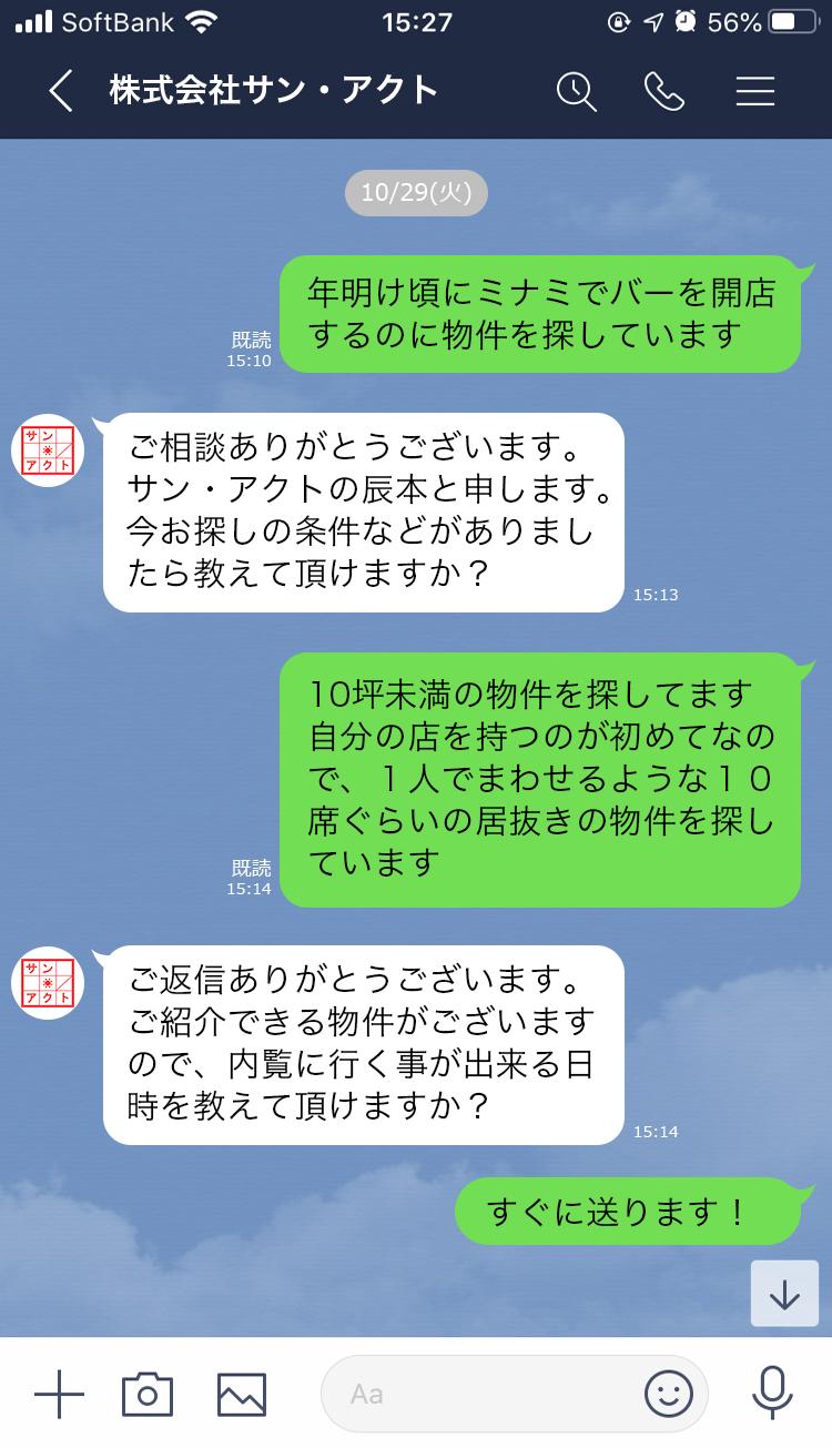 大阪心斎橋の居抜き・貸店舗サン・アクトLINE相談事例