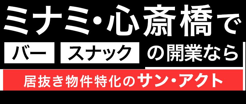 大阪心斎橋の居抜き・飲食店の賃貸店舗をお探しならサン・アクト