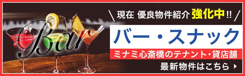 ミナミ・心斎橋のバー・スナックのテナント・居抜き・貸店舗