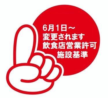 6月1日から【ココが変わる】飲食店営業許可の施設基準で確認すべき2つのポイント