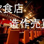 大阪心斎橋で飲食店の店舗売却の際に気をつけるべき2つのポイント