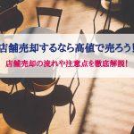 心斎橋エリアに特化した不動産のプロが教える店舗売却で損しない方法