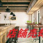 ミナミ心斎橋で出来るだけ税金を抑えて飲食店舗を売却する方法