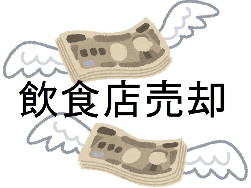 ミナミ・心斎橋の飲食店の店舗売却の相場とは!?
