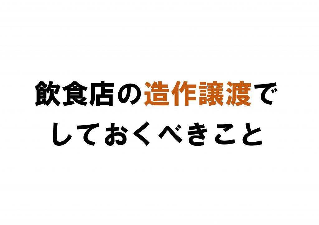 心斎橋・長堀橋で飲食店舗を売る際に造作譲渡時にしておくべき事