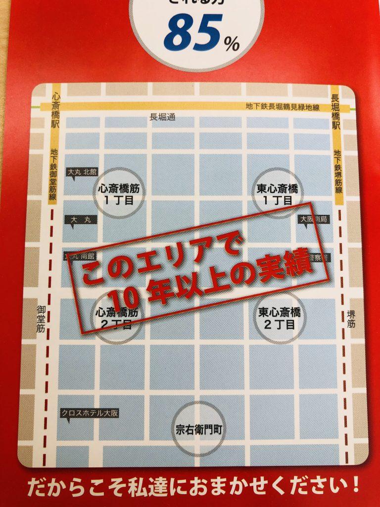 東心斎橋エリアでスナックを出店するときにおすすめの広さとは