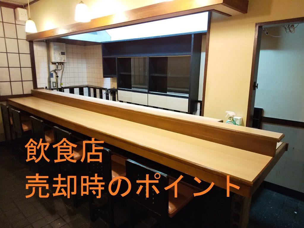 難波・心斎橋エリアで飲食店をされている方へ 店舗売却時のポイントについて