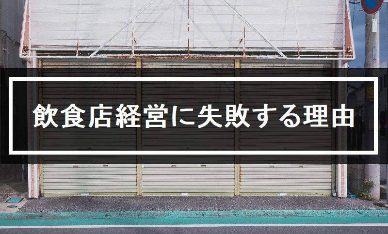 ミナミ心斎橋で【バーを経営 】失敗しない為に気をつけたい3つのこと!
