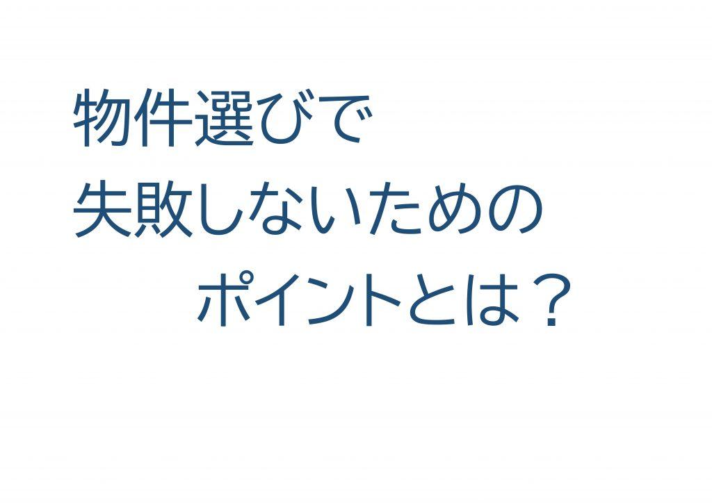 長堀橋・東心斎橋エリアで居抜き物件を見つける際に失敗しないポイントとは?