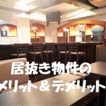 大阪ミナミ、心斎橋長堀橋エリアの飲食店の居抜き物件の特徴とは?