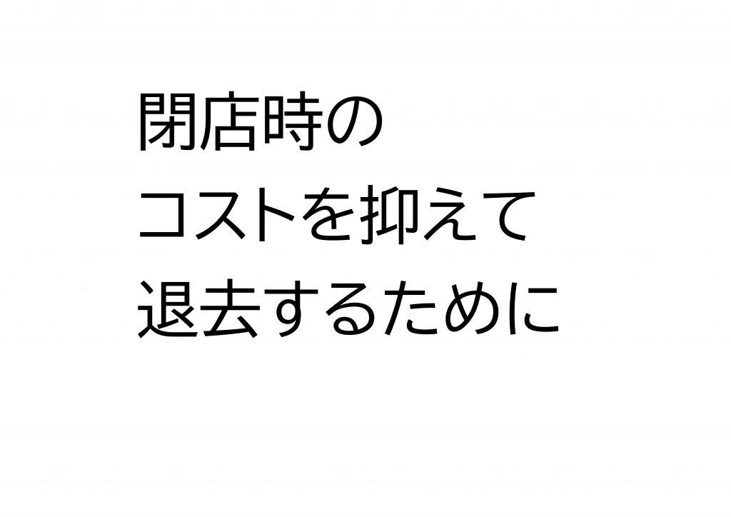 心斎橋・長堀橋で閉店時の費用を抑えて退去するためにできること