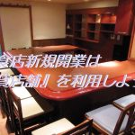 心斎橋、長堀橋で貸し店舗を利用した飲食店が増えた理由とは?
