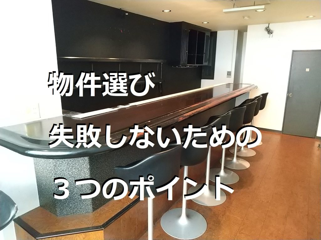 心斎橋で【居抜き物件】を使ってバー開業!失敗しない物件選びの3つのポイントを解説