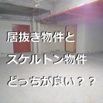 心斎橋ではじめての飲食店開業 居抜き物件とスケルトン物件どっちが良い?