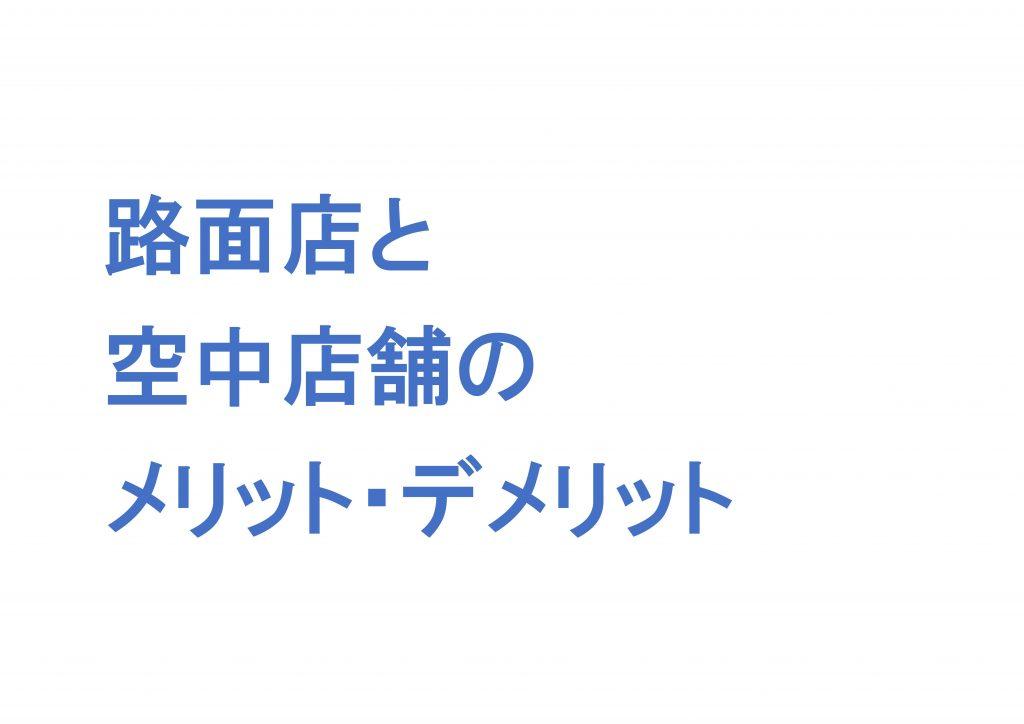 【路面店舗VS空中店舗】心斎橋でBARを開業するなら空中階がおすすめ