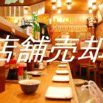 ミナミ心斎橋でBARなど【飲食店舗を売却】する際の査定ポイントを3つ説明