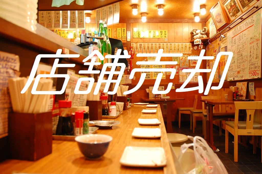 ミナミ心斎橋での飲食店【居抜き店舗の売却方法】と注意点について解説