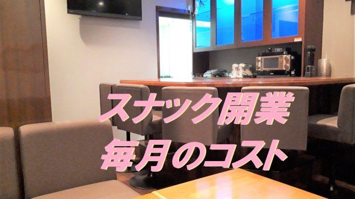 ミナミ心斎橋で【初めてのスナック開業】知っておきたい毎月かかるコスト