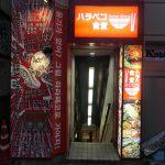 心斎橋で人気の韓国料理ハラペコ食堂心斎橋店へ行ってきました!