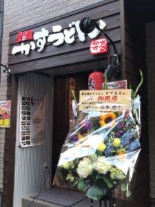 かすうどんのかすまるさんへ♪|ミナミ心斎橋で働く貸店舗専門不動産社長のブログ