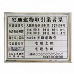 不動産免許(3)|ミナミ心斎橋で働く貸店舗専門不動産社長のブログ