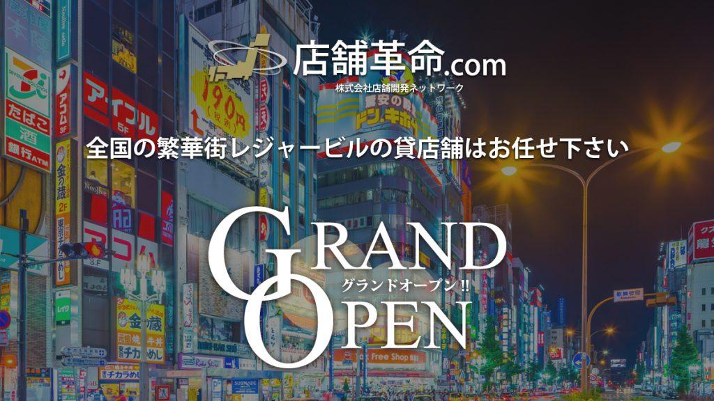 店舗革命メンバーと♪|ミナミ心斎橋で働く貸店舗専門不動産社長のブログ