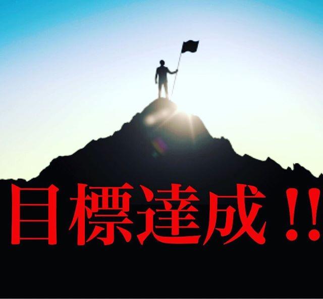 目標達成♪|ミナミ心斎橋で働く貸店舗専門不動産社長のブログ