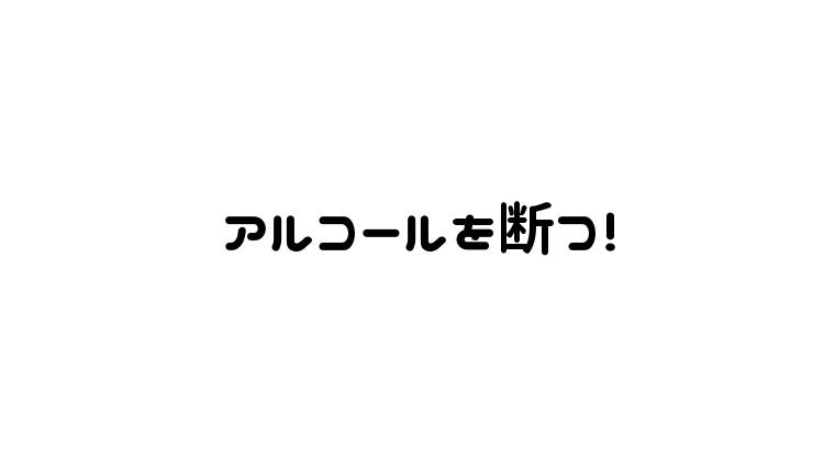 禁酒スタート♪|ミナミ心斎橋で働く貸店舗専門不動産社長のブログ