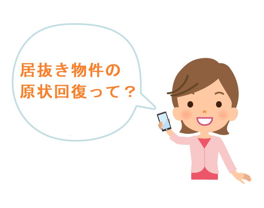 飲食テナントの居抜き物件【原状回復義務】について解説