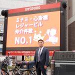 スタッフ紹介変更|ミナミ心斎橋で働く貸店舗専門不動産社長のブログ