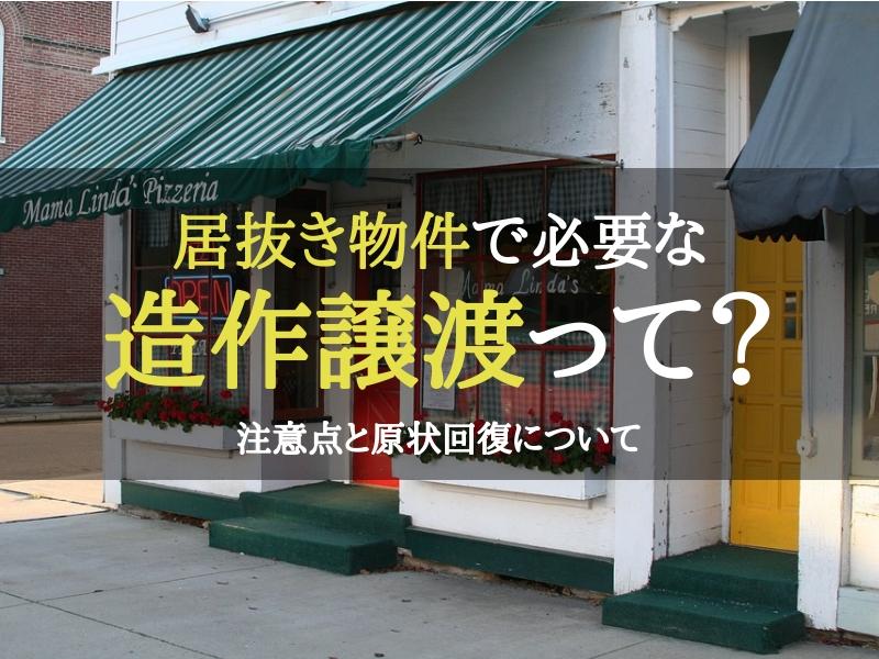 ミナミ心斎橋で飲食店居抜き物件を売却する際の造作譲渡料とは?