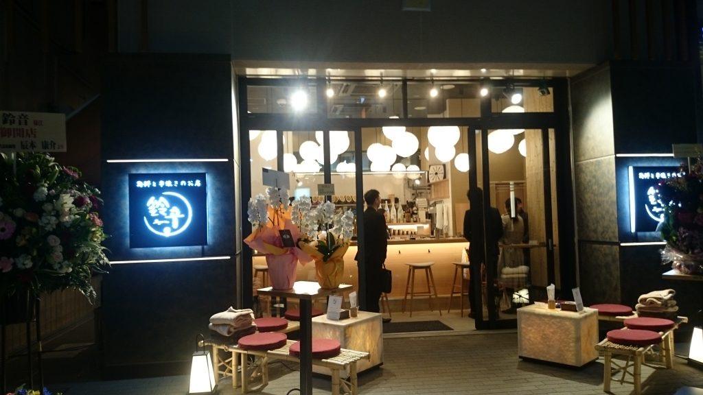 鈴音さんオープン|ミナミ心斎橋で働く貸店舗専門不動産社長のブログ