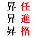 平松主任へ♪|ミナミ心斎橋で働く貸店舗専門不動産社長のブログ