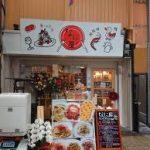 なに屋??|ミナミ心斎橋で働く貸店舗専門不動産社長のブログ