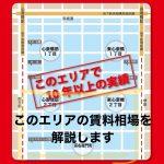 【心斎橋・宗右衛門町エリア】の貸テナント賃料相場を解説