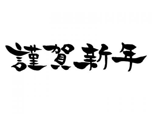 謹賀新年|ミナミ心斎橋で働く貸店舗専門不動産社長のブログ