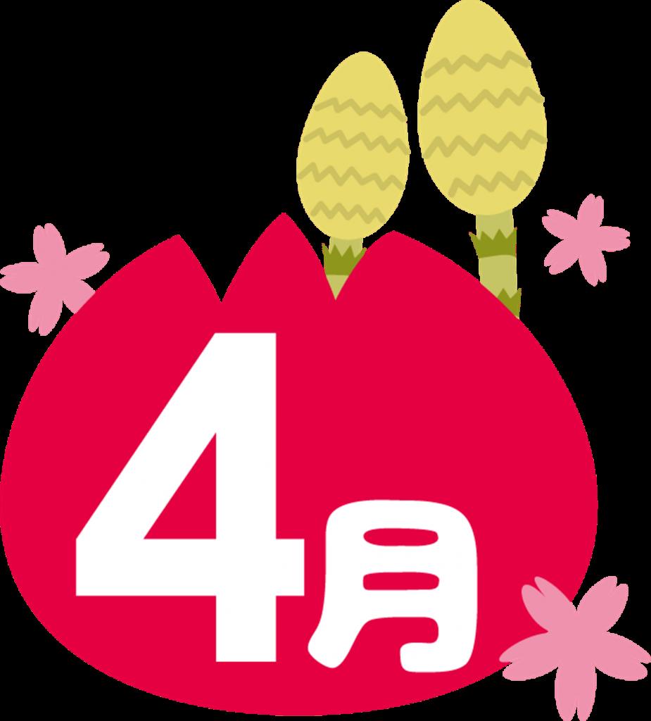 4月スタート|ミナミ心斎橋で働く貸店舗専門不動産社長のブログ