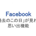 思い出機能♪|ミナミ心斎橋で働く貸店舗専門不動産社長のブログ