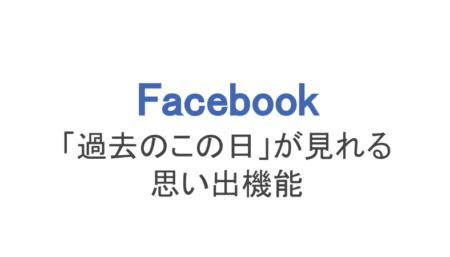 思い出機能♪ ミナミ心斎橋で働く貸店舗専門不動産社長のブログ