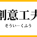 ちょっとした工夫|ミナミ心斎橋で働く貸店舗専門不動産社長のブログ