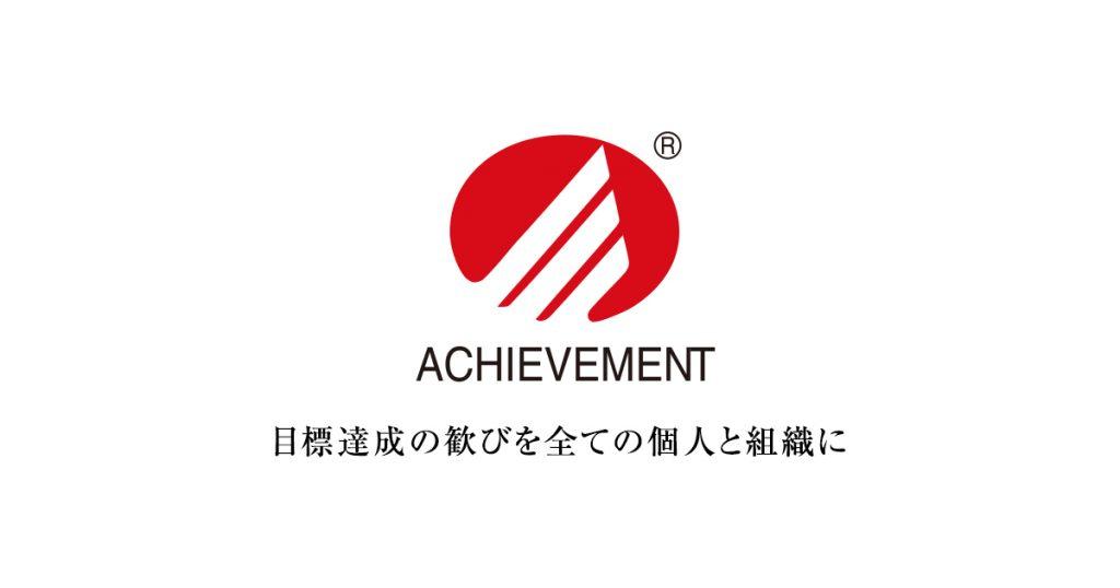 アチーブメント受講|ミナミ心斎橋で働く貸店舗専門不動産社長のブログ