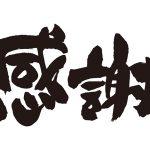 平成に感謝|ミナミ心斎橋で働く貸店舗専門不動産社長のブログ
