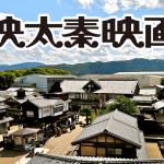 京都太秦映画村♪|ミナミ心斎橋で働く貸店舗専門不動産社長のブログ