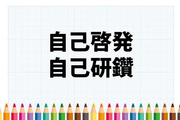 自己啓発|ミナミ心斎橋で働く貸店舗専門不動産社長のブログ