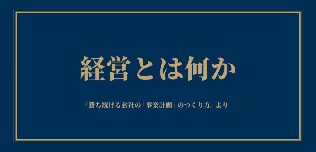 経営とは|ミナミ心斎橋で働く貸店舗専門不動産社長のブログ