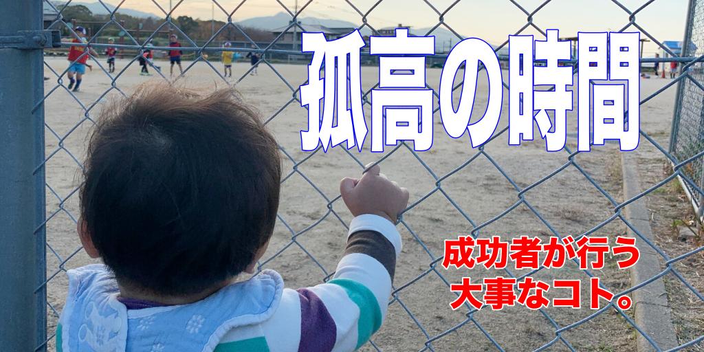 孤高の時間|ミナミ心斎橋で働く貸店舗専門不動産社長のブログ