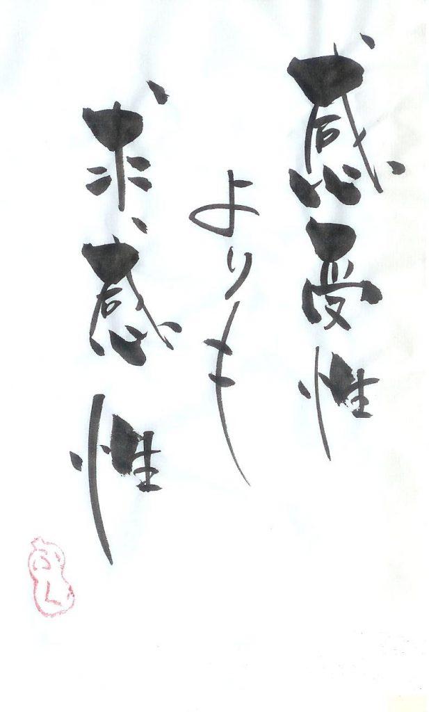 感性論哲学 ミナミ心斎橋で働く貸店舗専門不動産社長のブログ