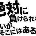 ダイエット勝負|ミナミ心斎橋で働く貸店舗専門不動産社長のブログ